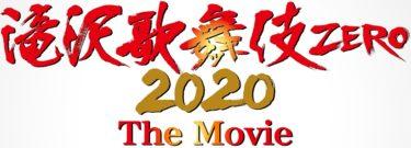 滝沢歌舞伎がSnowMan主演で映画化!上映日や岩本照の出演は?