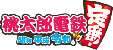 桃太郎電鉄~昭和 平成 令和も定番!~の発売日と各ショップの予約&価格状況
